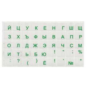 Lipdukai klaviatūrai rusiškos raidės, žalia spalva