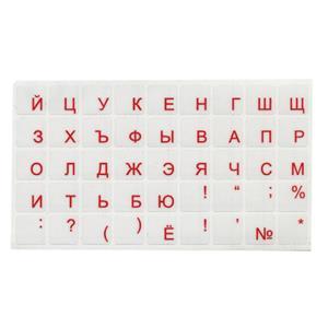 Lipdukai klaviatūrai rusiškos raidės, raudona sp.